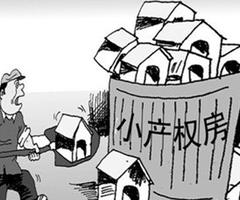 小产权购房合同范本