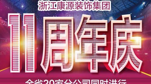 康源装饰11周年庆典活动