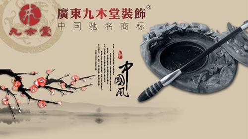 中国高端装饰领军品牌