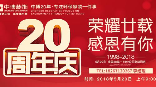 5.20中博装饰20周年庆典,感恩有你!