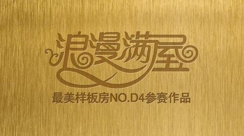 【博艺装饰·设计】D4《浪漫满屋》——《最美样板房》第三季