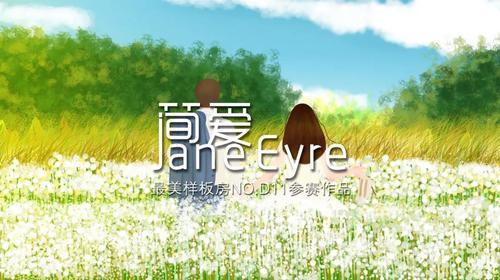 【博艺装饰·设计】D11《简·爱》刘芸——《最美样板房》第三季