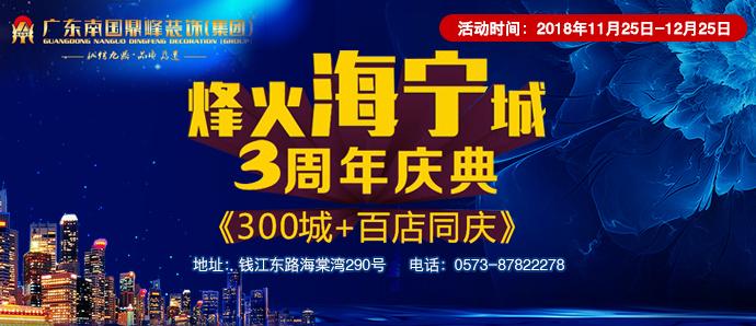 南国鼎峰3周年庆,烽火海宁城!