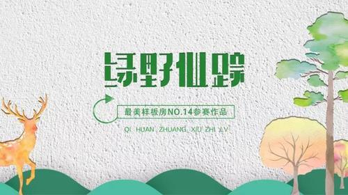 【博艺装饰·设计】D14《绿野仙踪》陆敏锫——《最美样板房》第三季
