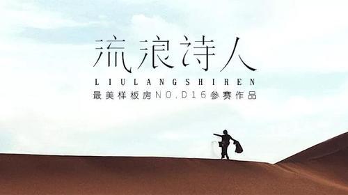 【博艺装饰·设计】D16《流浪诗人》陆敏锫——《最美样板房》第三季