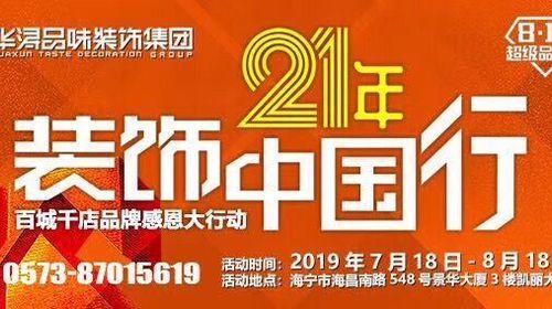 21年华浔中国行百城千店品牌感恩大行动